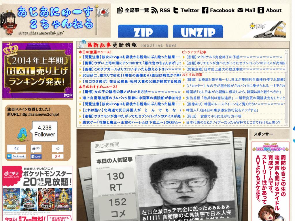 ちゃんねる アジア ニュース