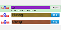 Huang&cheng&zi