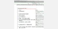 CantoDict example sentences search view
