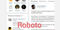 Шрифт Roboto