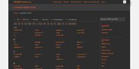 Справочник HTML