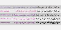 IranSans